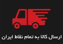 ارسال کالا به تمام نقاط ایران